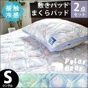 接触冷感あいすぴ〜く敷きパッド&まくらパッド2点セットシングル100×205cm43×63cm用敷きパット枕パッドまくらパットセットひんやり冷感しろくま柄かわいいブルーグリーンパープル