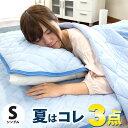 送料無料 ひんやり 寝具 3点セット クール寝具 接触冷感 ...
