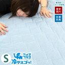 接触冷感敷きパッド 送料無料 東京西川 「ツヌーガ」 ひんや...