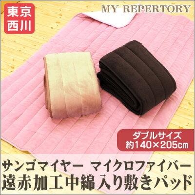 西川 MY REPERTORY 毛布 やわらかな肌ざわり 毛布 敷きパッド/敷パッド/しきぱっと敷きパット...