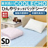 ひんやりマット 敷きパッド セミダブル 東京西川 ひんやり 敷パッド セミダブル 120×205cm 西川 送料無料 敷パッド ベッドパッド