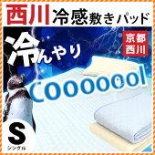 西川京都西川接触冷感敷きパッドシングル100×205cmひんやりマットクール敷きパット夏敷パッドさらさら冷たい涼しい