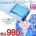 西川/東京西川/「冷やす」「濡らす」で涼感アップ!首・額・アイマスクなどに、繰り返し使えて...