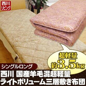 國內 Nishikawa / Nishikawa 生活許多被褥類型輕量版厚度 8 釐米羊毛混紡 profillightbolium 身體壓力分散床墊單長床墊床墊床墊床墊床墊床墊床墊床墊