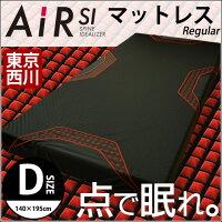 東京西川コンディショニングマットレスエアー[SI]ダブル