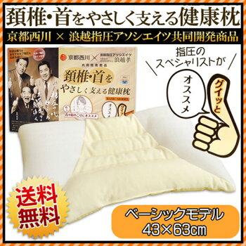 【送料無料】京都西川頚椎・首をやさしく支える健康枕/浪越枕/パイプ枕/ピロー/まくら/ベーシックモデル