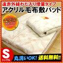 アクリル毛布 敷きパッド 寒がりさん必見!遠赤わた入りでアクリル100%使用で暖か!【5%OFFク...
