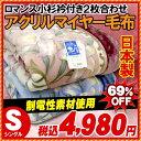 国産アクリル毛布の静電気防止の合わせ毛布がここまで!安心の日本品質!ロマンス小杉の高級ア...