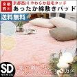 【送料無料】京都西川 暖か 洗える 綿100% シンカーシャーリング 毛布 敷きパット 触りやわらか セミダブル 120×205cm 敷き毛布 コットン ピンク ベージュ ブルー 敏感肌 冬用