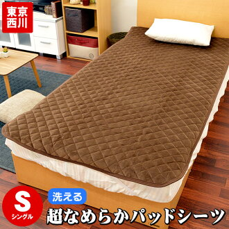 是否有了配有東京西川光滑的粉撲接觸毯子鋪設墊襯單人100*205cm西川鋪設毯子墊襯床單橡膠,能洗的洗衣秋天冬天床上用品暖和的我的上演節目淺駝色棕色床墊襯