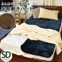 やわらかフランネル素材 なめらか フランネル 毛布 敷きパッド セミダブル 120×205cm ゴム付き 洗える 秋 冬 寝具 敷き毛布 ベッド パッド