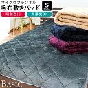 【送料無料】昭和西川 フランネル あったか 毛布 敷きパッド シングル 100×205cm ハウンズ