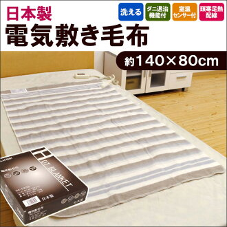 In Negi-Shi domestic mites squashing functions & room temperature sensor with kneeling electric blankets electric blanket washable warm approximately 140 x kneeling 80 cm blanket autumn/winter bedding