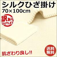 ナチュラルシルク100%毛布(70×100cm)ひざ掛けサイズ