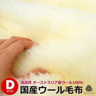 純毛毯子羊毛毯子/羊毛毯國産可洗澳大利亞産使用羊毛100%純毛毯子羊毛標記附雙象牙能洗羊毛fs3gm