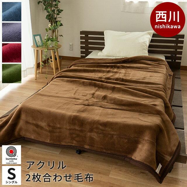 東京西川2枚合わせアクリルカラー毛布