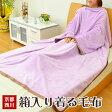 69%OFF 京都西川 西川 マイクロファイバー フランネル 着る毛布 着丈約140cm 140×160cm RELAX WARM 洗濯OK 【あす楽対応】