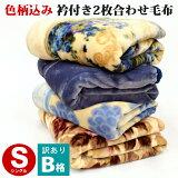 【訳あり アウトレット】色柄おまかせ(無地含む) 2枚合わせ マイヤー毛布 シングル 140×200cm 掛け毛布 冬 B品 重量いろいろ 毛布 ブランケット 送料無料 暖かい