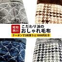 暖か 毛布 シングル 昭和西川 約2kgの暖か毛布 衿付き 2枚合わせ マイヤー毛布 140×200...