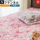 暖か 昭和西川 フランネル あったか 毛布 敷きパッド シン...