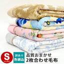 【訳あり】色柄込み 毛布 シングル 2枚合わせ 140×20...