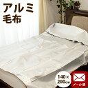 【ゆうメール便】アルミ毛布 毛布 シングル 140×200c...
