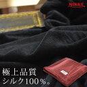 【19日12時〜20日迄P5倍】【送料無料】シルク100%