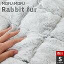 【送料無料】西川 ラビットファー調 暖か 敷きパッド あったか 秋冬用 MOFU-MOFU ラビット