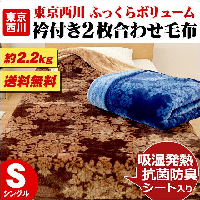 東京西川吸湿発熱2枚合わせ毛布