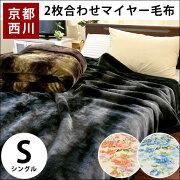 ポイント シングル 京都西川 マイヤー ブランケット グラデーション