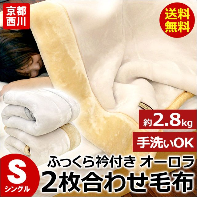 京都西川2枚合わせオーロラ毛布