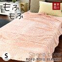 【送料無料】東京西川 MOFU-MOFU BLANKET シープボア 西川 毛布 シングル 140×200cm 洗える もうふ 掛け毛布 ブランケット 秋 冬 寝具 もこもこ【あす楽対応】 暖かい