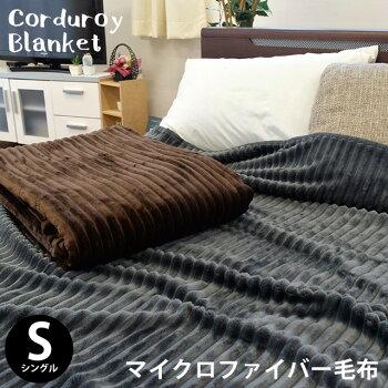 マイクロファイバー毛布 シングル 140×200cm 2枚合わせ コーデュロイ 洗える