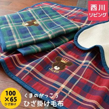 ひざ掛け毛布 65×100cm くまのがっこう ガーゼ生地&もこもこボア生地 西川リビング