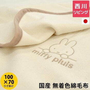 ひざ掛け毛布 70×100cm ミッフィー 綿毛布 綿100% 西川リビング