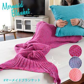 マーメイドブランケット 80×180cm 大人用 着る毛布