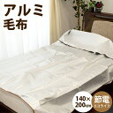 【P10倍★15日18時〜16日01:59迄】アルミ毛布 毛布 シングル 140×200cm 肌掛け...