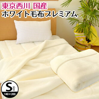 Domestic East no.1225 River / Nishikawa antistatic and sanitized antibacterial deodorant machining ロングファー collar with fit 2 piece acrylic Meyer blanket ( single: 140 × 200 cm ) blankets / blankets / blankets celebrity somebody /blanket / bedding