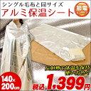 アルミ保温シート 毛布 シングル 140×200cm 肌掛け...