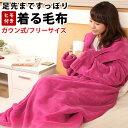 着る毛布 【送料無料】マイクロファイバー 着る毛布 約140...
