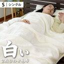 ホワイト仕上げマイヤー毛布 シングル 140×200cm 衿付き 2枚合わせ 約2.0kg 手洗い 白 ピュアホワイト