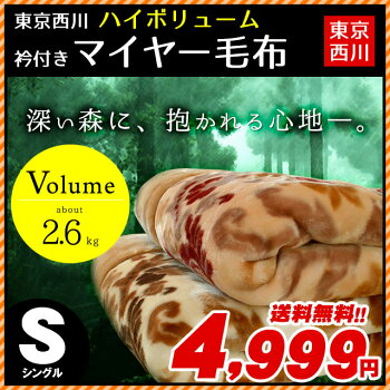 西川東京西川ふっくらボリューム約2.6kg衿付き2枚合わせマイヤー毛布シングル140×200cm|もうふ毛布ブランケット冬ゴールデンナイトGoldenNight
