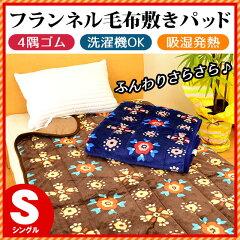 毛布敷きパッド シングル 100×205cm /フランネル/もこもこ/敷き毛布/シーツ/ブラウン/ネイビー