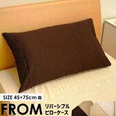 FROM スリープメディカル枕・オルトペディコ枕専用 枕カバー まくら 枕 ピローケース 49×100cm ブラウン/ライトブラウン