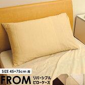 FROM スリープメディカル枕・オルトペディコ枕専用 枕カバー 枕 まくら ピローケース ピロー 49×100cm バニラ/ベージュ