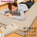 【6月30日以降の出荷予定】【ポイント10倍】フランスベッド ラクネスーパー プレミアム マットレス シングル 国産 日本製 スプリング 折りたたみ