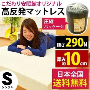 【7%OFFクーポン利用可】【最大P7倍】送料無料 マットレス シングル 厚み約10cm 29…