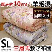 国産 羊毛混 プロファイル 敷き布団(シングル / 100×210cm)日本製 敷布団 敷きふとん