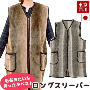 【送料無料】国産東京西川ロングスリーパー毛布のようなベストM〜Lサイズブラウン日本製半纏