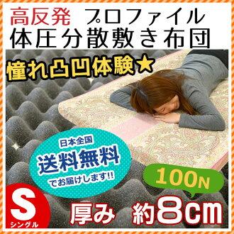 高回彈床墊床墊單被褥,許多可比 100 牛頓黑蛋床墊高斥力設定檔聚氨酯身體壓力分散厚度 8 釐米床墊單人床墊硬床墊床墊床墊